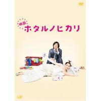 映画 ホタルノヒカリ 豪華版 (DVD)[2枚組]【2012/12/19】【M】 good-v