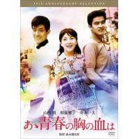 あゝ青春の胸の血は(DVD) (2014/2/4)|good-v