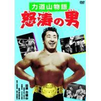 怒涛の男 力道山物語(DVD)(2014/9/2) good-v