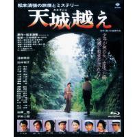 天城越え(ブルーレイ)(2014/11/5)|good-v