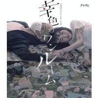 幸色のワンルーム(ブルーレイ)[2枚組] (2019/2/2発売)|good-v