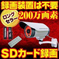 防犯カメラの中でも特に人気の防犯カメラ。  カメラ本体にマイクロSDカードスロットル搭載。 録画する...