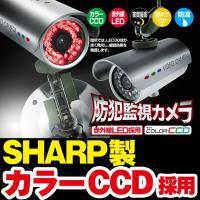 防犯カメラの中でも特に人気の防犯カメラ。  屋外対応・夜間撮影対応・カラーCCDカメラです。暗くなる...