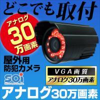 防犯カメラの中でも特に人気の防犯カメラ。  防水屋外仕様の夜間撮影対応のカラー防犯カメラです。  夜...