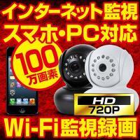 防犯カメラの中でも特に人気の防犯カメラ。  Wi-Fi・無線LAN対応 100万画素ネットワークベビ...