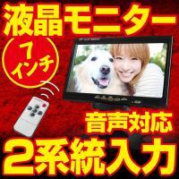 防犯カメラに最適!!2系統映像入力可能 音声対応・7インチTFT・LCDカラー液晶モニター   弊社...