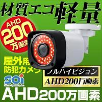 防犯カメラの中でも特に人気の防犯カメラ。  52万画素・2.8mm広角レンズ採用・防犯カメラ  超広...