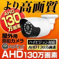 防犯カメラの中でも特に人気の防犯カメラ。 AHD対応130万画素、屋外用防犯カメラです。  センサー...