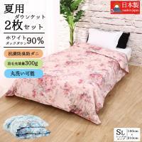 【日本羽毛寝具製造業協同組合の品質基準に、合格した優れた羽毛原料と優良な側生地を使用し適正な縫製で仕...