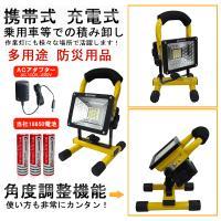 商品名:24W充電式LED投光器(GOODGOODS) 品番:GH12-2 製造元:グッド・グッズ ...