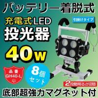 【商品情報】 商品名:40Wバッテリー着脱式LED投光器(GOODGOODS) 品番:GH40-L ...