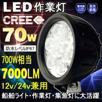 商品名:LEDワークライト70W(GOODGOODS) 品番:WL07 製造元:グッド・グッズ LE...