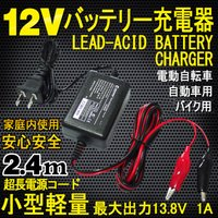●OUT PUT電圧 13.8V 充電電流 1A 12Vバッテリー密閉型、開放型、シールド型の全ての...