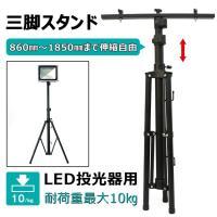 商品仕様  商品名:60WLED投光器 商品番号:LDT-60R 消費電力:60W  全光束:550...