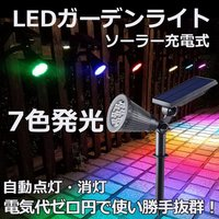 商品仕様  商品名:ソーラーLEDガーデンライト(7色発光) 商品番号:TY-3W LEDパワー:3...