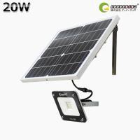 ソーラーライト 投光器 20W 薄型 ソーラー投光器 充電式 太陽光発電 庭園灯 ガーデンライト 看板灯 駐車場灯 外灯 防災 停電対策
