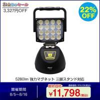 電源の無い場所で大活躍できる充電式作業灯です。  ・マグネット付でしっかり固定出来て、倉庫・物置や非...