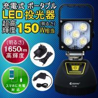 電源の無い場所で大活躍できる充電式作業灯です。  商品詳細: 品番:YC-5B(GOODGOODS正...