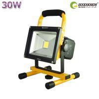 【商品情報】 商品名:30Wバッテリー着脱式LED投光器 品番:YC30-N 製造元:グッド・グッズ...