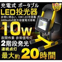 商品名:10W充電式LED投光器(GOODGOODS) 品番:YCS01 製造元:グッド・グッズ L...
