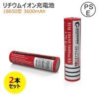 商品名:18650充電池×2本 公称容量:3600mAh 充電電圧:3.7-4.2v 定格電圧:3....
