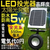 品番:TY18-5(GOODGOODS正規品) 充電:ソーラー充電 光源:昼白色/電球色 点灯:光セ...