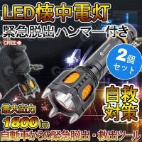 品名:LED懐中電灯(GOODGOODS正規品) 品番:ED57 サイズ:約18.5cm*4cm 明...