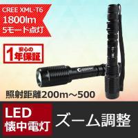 商品名:LED懐中電灯1800lm(GOODGOODS) 品番:ED90 製造元:グッド・グッズ L...