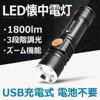 商品名:USB充電式LED懐中電灯1800lm(GOODGOODS) 品番:ES-20U 製造元:グ...