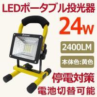 ・高質投光器に、使い勝手のよい充電式タイプが登場。 ・超コンパクト・持ち手付き軽量タイプです。 ・充...