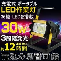 電池交換対応式、昼白色+赤と青の間で点滅 1台2役!  商品名:30W充電式LED投光器(GOODG...