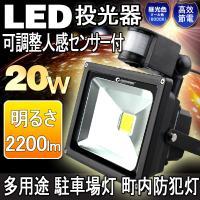 商品名:20W人感センサーLED投光器(GOODGOODS) 品番:GY20W 製造元:グッド・グッ...