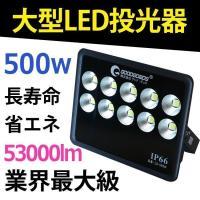商品仕様 商 品 名:LED投光器 商品状態:新品&未使用 商品番号:LD-509W JANコード:...