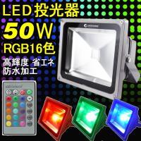 商品仕様: 商品名:16色イルミネーション LED投光器(GOODGOODS) 品番:LD106 製...