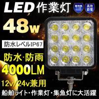 商品名:48W LEDワークライト(GOODGOODS) 品番:LD48 製造元:グッド・グッズ 消...