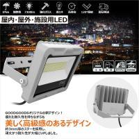 商品名:LEDポータブル/固定式投光器 品番:LD50-2 製造元:グッド・グッズ 消費電力:50W...