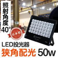 商品仕様:商品名:50W薄型LED投光器(GOODGOODS)品番:LDJ-50H製造元:グッド・グ...
