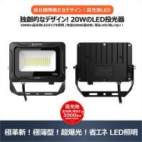 商品名:20W極薄型LED投光器(GOODGOODS正規品) 品番:LDT-20 製造元:グッド・グ...