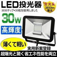 【商品情報】 商品名:30W極薄型投光器 品番:LDT-35B(GOODGOODS正規品) 製造元:...