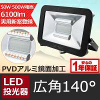 商品名:50W極薄型投光器 品番:LDT-56C 製造元:グッド・グッズ LEDチップ:SMD 30...