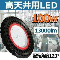 商品仕様 商 品 名:LED高天井灯 商品状態:新品&未使用 商品番号:LG-100X JANコード...