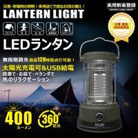 商品名:LEDソーラーランタン(光量調整機能付) 品番:LS23-T(GOODGOODS正規品) 明...