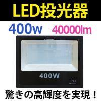 商品名:400W LED投光器(GOODGOODS) 品番:LD4000 製造元:グッド・グッズ 消...