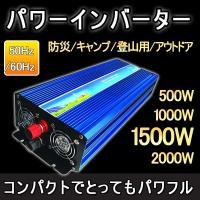 ◆基本仕様 ●商品名:1500Wインバーター純正弦波 ●品番:SP150 ●入力電圧:12V ●出力...