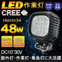 製造元:グッド・グッズ ブランド:GOODGOODS LEDパワー:48W 動作電圧:DC10-30...