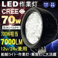 商 品 名:LED 70W作業灯(wl07) JAN(GS1)コード:4571461860350 L...