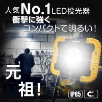 商品名:充電式LED投光器(GOODGOODS) 品番:YC-02W 製造元:グッド・グッズ LED...