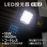 品番:YC-16T(GOODGOODS正規品)  ・16W充電式の省エネLEDサンダービーム作業灯(...