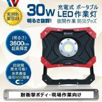 商品仕様 【実用新案登録】 商 品 名:充電式LED投光器 品番:YC-N8X(GOODGOODS正...