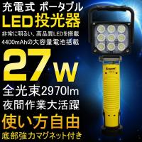 商 品 名:27WLED充電式投光器 品番:YC27-9(GOODGOODS正規品) 製造元:グッド...